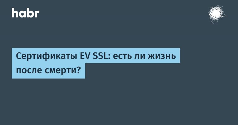 EV SSL Certificates: Is There Life After Death?