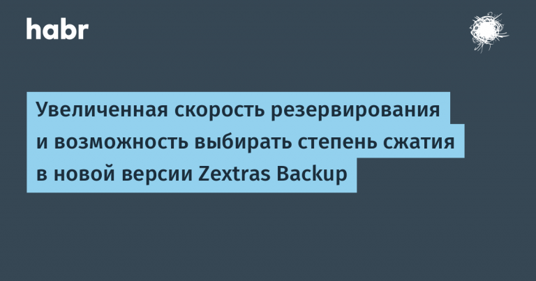Increased backup speed and the ability to choose the compression ratio in the new version of Zextras Backup