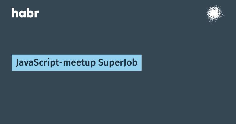 JavaScript meetup SuperJob