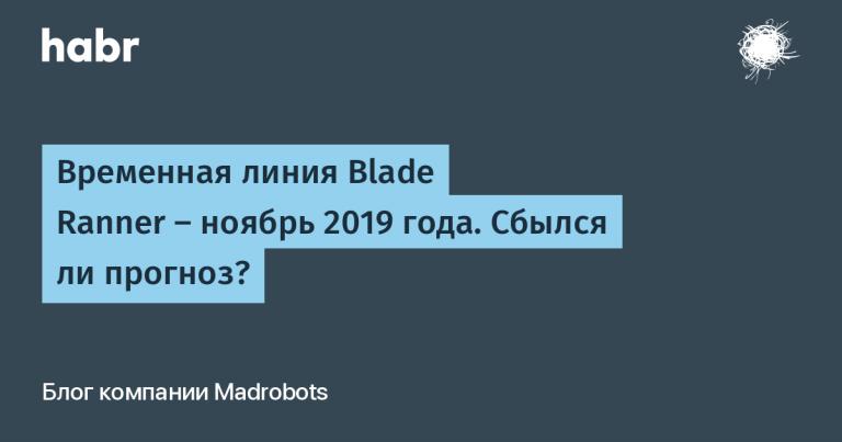 Blade Ranner Timeline – November 2019. Did the forecast come true?