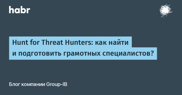 Hunt for Threat Hunters: how to find and train competent specialists?