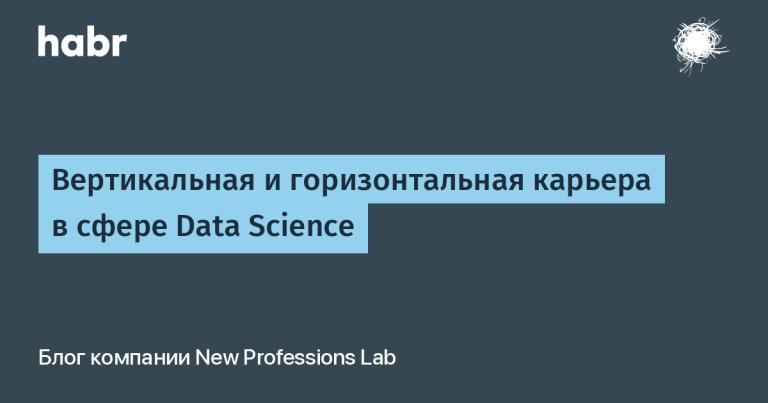 Vertical and horizontal career in Data Science