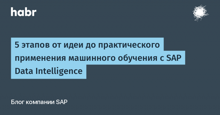 5 steps from idea to practical application of machine learning with SAP Data Intelligence