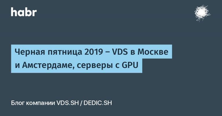 Black Friday 2019 – VDS in Moscow and Amsterdam, servers with GPU