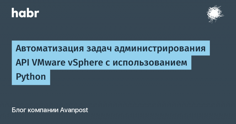 Automating VMware vSphere API Administration Tasks Using Python