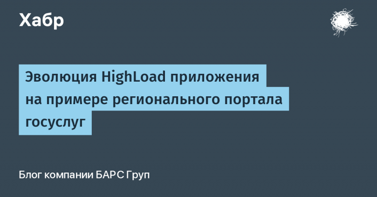 The evolution of HighLoad applications on the example of a regional portal of public services