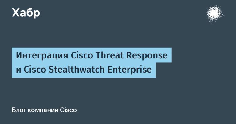 Integration of Cisco Threat Response and Cisco Stealthwatch Enterprise