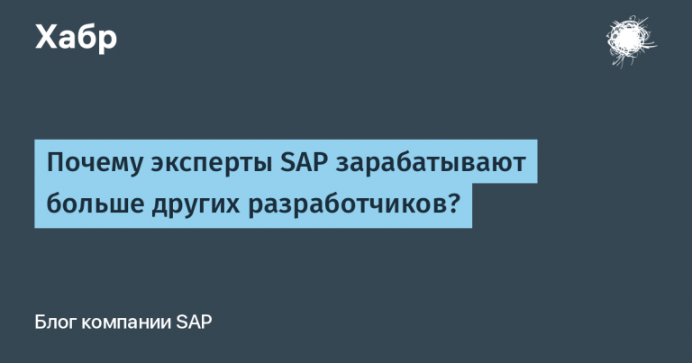 Why do SAP experts earn more than other developers?