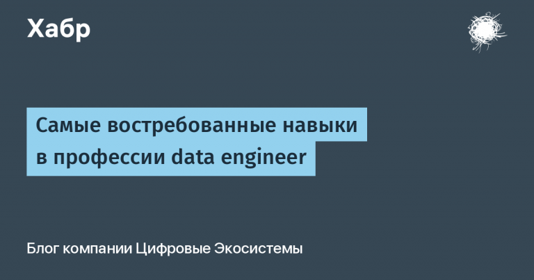 The most sought-after skills in the data engineer profession