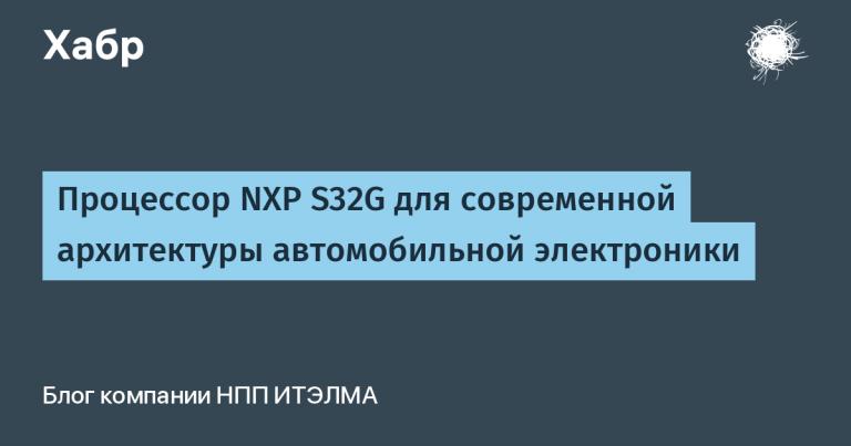 NXP S32G processor for modern automotive electronics architecture
