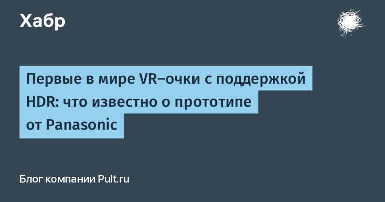 The world's first HDR-enabled VR glasses: what is known about the prototype from Panasonic
