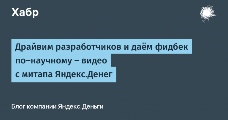 We drive developers and give feedback in a scientific way – video from Yandex.Money metap