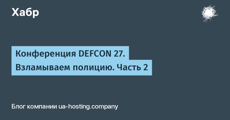 DEFCON Conference 27. Hack the police. Part 2