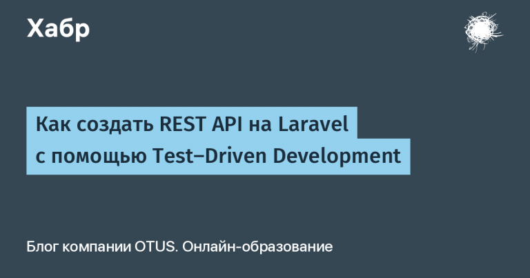 How to create a REST API on Laravel using Test-Driven Development