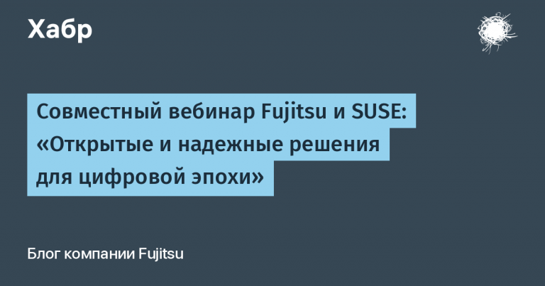 """Fujitsu and SUSE Joint Webinar: """"Open and Reliable Solutions for the Digital Age"""""""