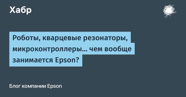 Robots, quartz resonators, microcontrollers … what does Epson do?