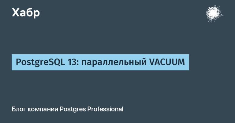 PostgreSQL 13: parallel VACUUM