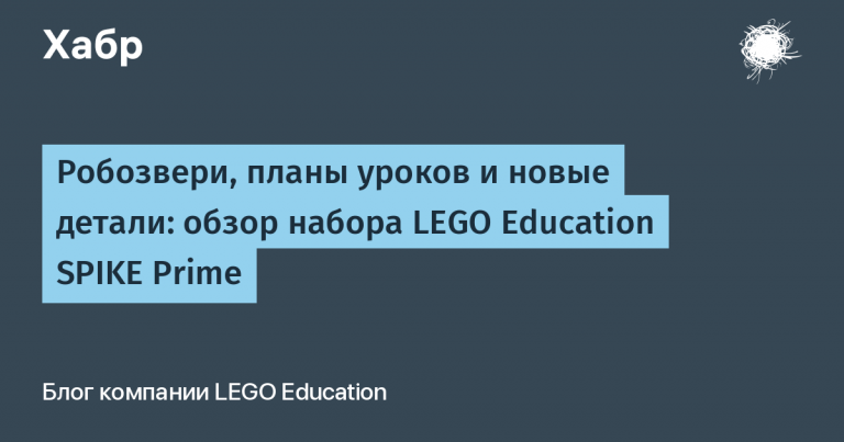 Robot beasts, lesson plans, and new details: an overview of the LEGO Education SPIKE Prime