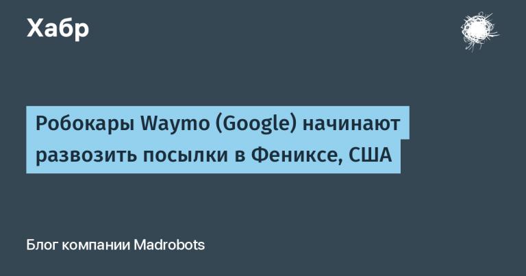 Robocars Waymo (Google) begin to deliver parcels in Phoenix, USA