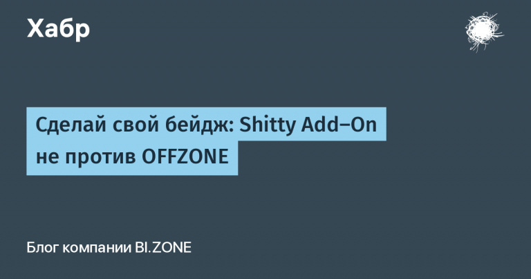 Make your badge: Shitty Add-On doesn't mind OFFZONE