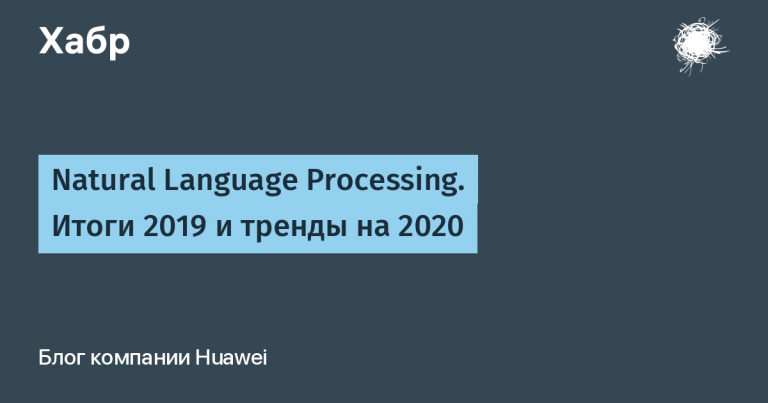 Natural Language Processing. Results 2019 and trends for 2020