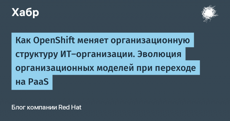 How OpenShift is changing the organizational structure of an IT organization. The evolution of organizational models when moving to PaaS