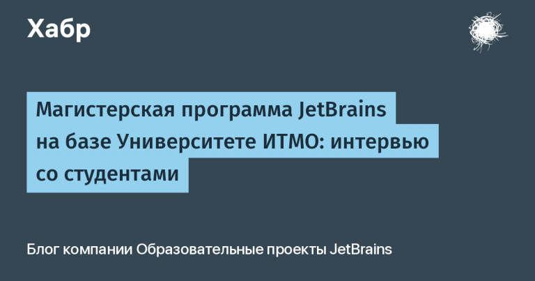 ITMO University-based JetBrains Master's Program: Interviews with Students