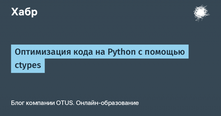 Python code optimization with ctypes