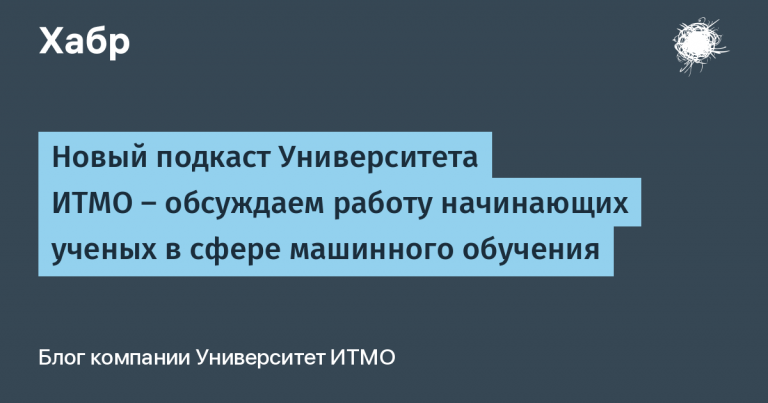 New ITMO University Podcast – Discussing the Work of Beginning Scientists in Machine Learning