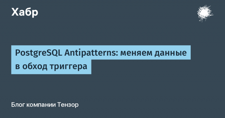 PostgreSQL Antipatterns: changing data bypassing a trigger