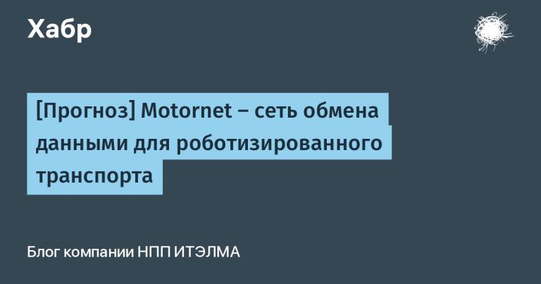 [Прогноз] Motornet – a data exchange network for robotic vehicles