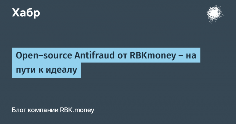 RBKmoney's open-source Antifraud – on the road to the ideal