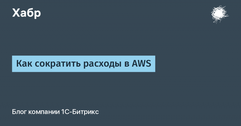 How to cut costs in AWS