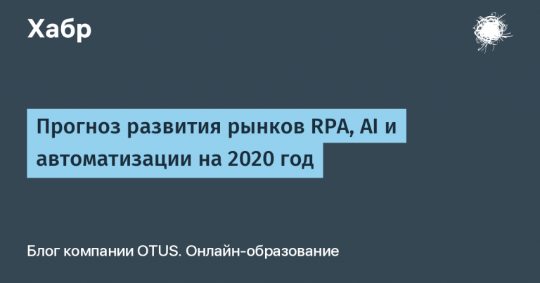 Forecast for the development of RPA, AI and automation markets for 2020