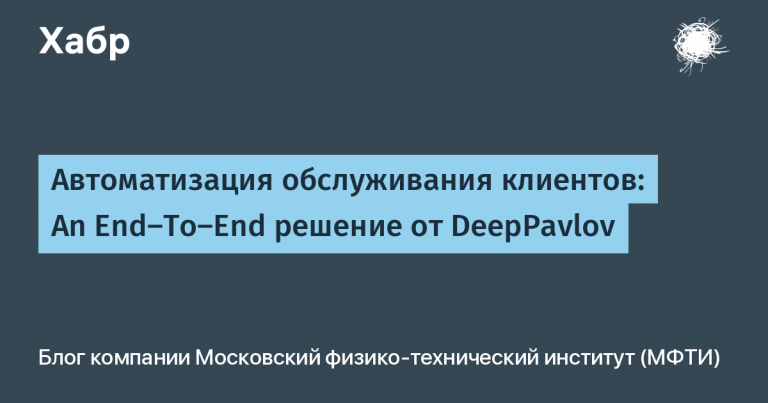 Customer Service Automation: An End-To-End Solution from DeepPavlov
