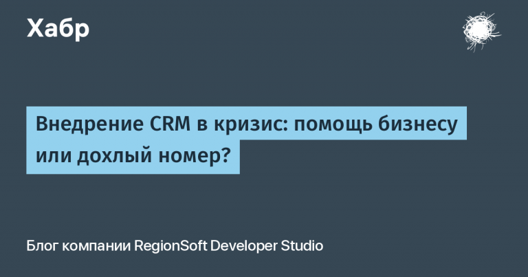 The introduction of CRM in the crisis: help business or a dead issue?