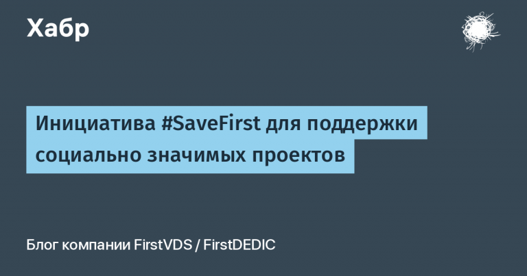 #SaveFirst Initiative to Support Socially Important Projects
