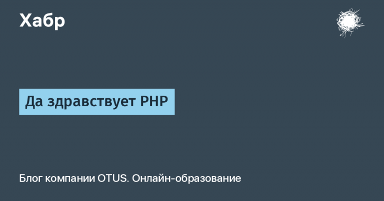 Long live PHP