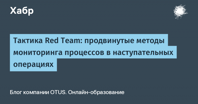 Red Team Tactics: Advanced Process Monitoring Techniques in Offensive Operations