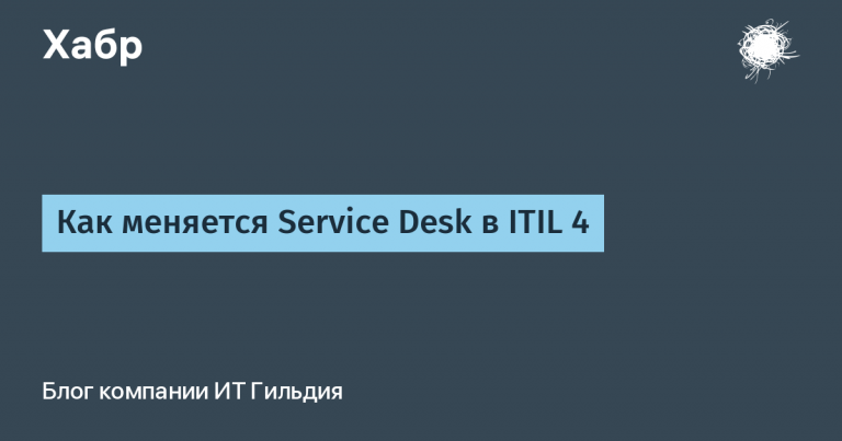 How Service Desk is changing in ITIL 4