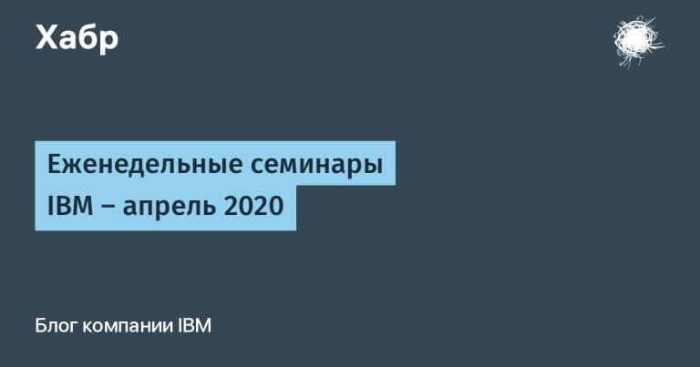 IBM Weekly Seminars – April 2020
