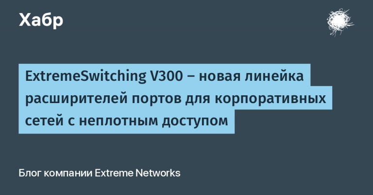 ExtremeSwitching V300 – a new line of port extenders for enterprise networks with loose access