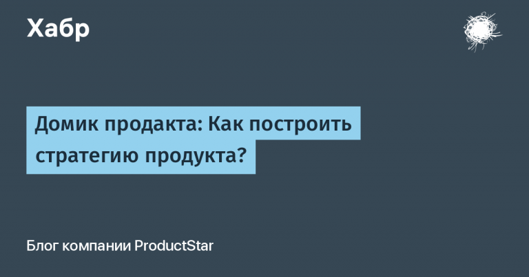 Product House: How to build a product strategy?