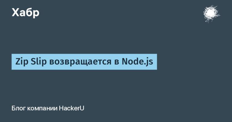 Zip Slip Returns to Node.js