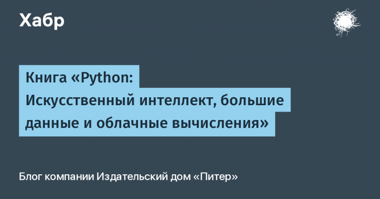 Book Python: Artificial Intelligence, Big Data, and Cloud Computing