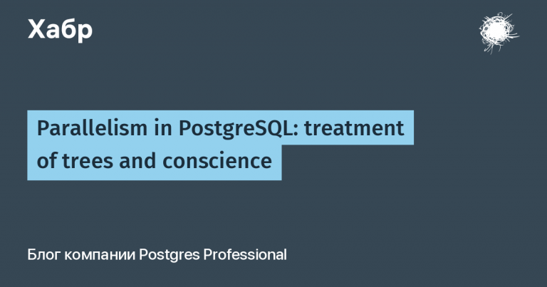 Parallelism in PostgreSQL: treatment of trees and conscience