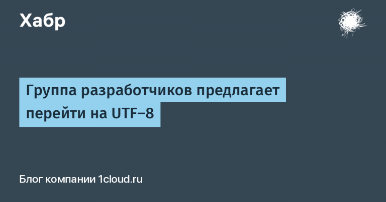 The development team proposes to switch to UTF-8