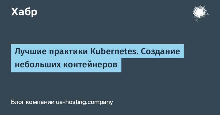 Kubernetes best practices. Create small containers
