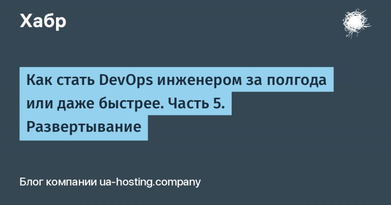 How to become a DevOps engineer in six months or even faster. Part 5. Deployment