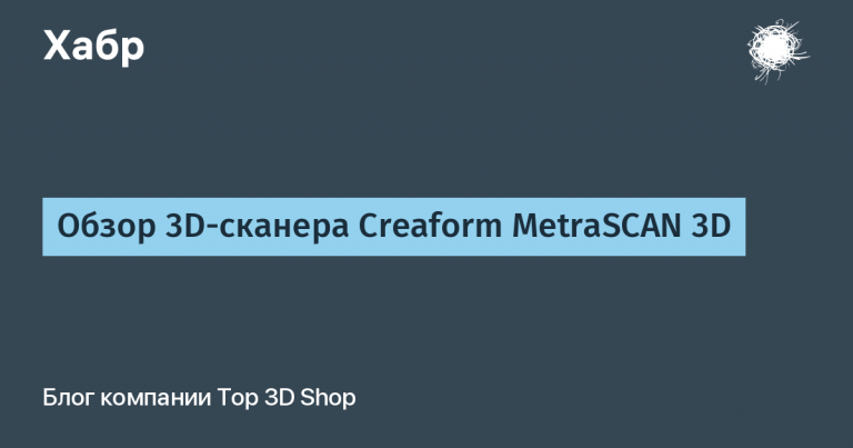 Overview of the Creaform MetraSCAN 3D 3D Scanner